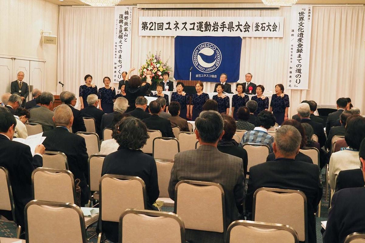 釜石ユネスココーラスの合唱で参加者を歓迎した