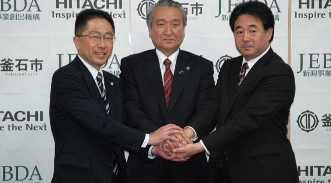 協定書に署名後、3者の連携に向け握手を交わす日立製作所の星野達朗東北支社長、野田武則市長、新興事業創出機構の鷹野秀征理事長