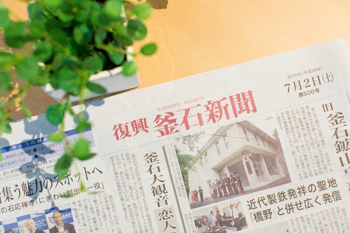 復興釜石新聞 500号発行記念インタビュー