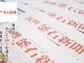 復興釜石新聞500号発行記念企画