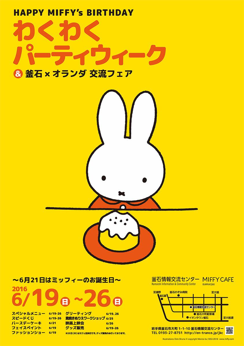 HAPPY MIFFY'S BIRTHDAY〜わくわくパーティウィーク&釜石×オランダ交流フェア