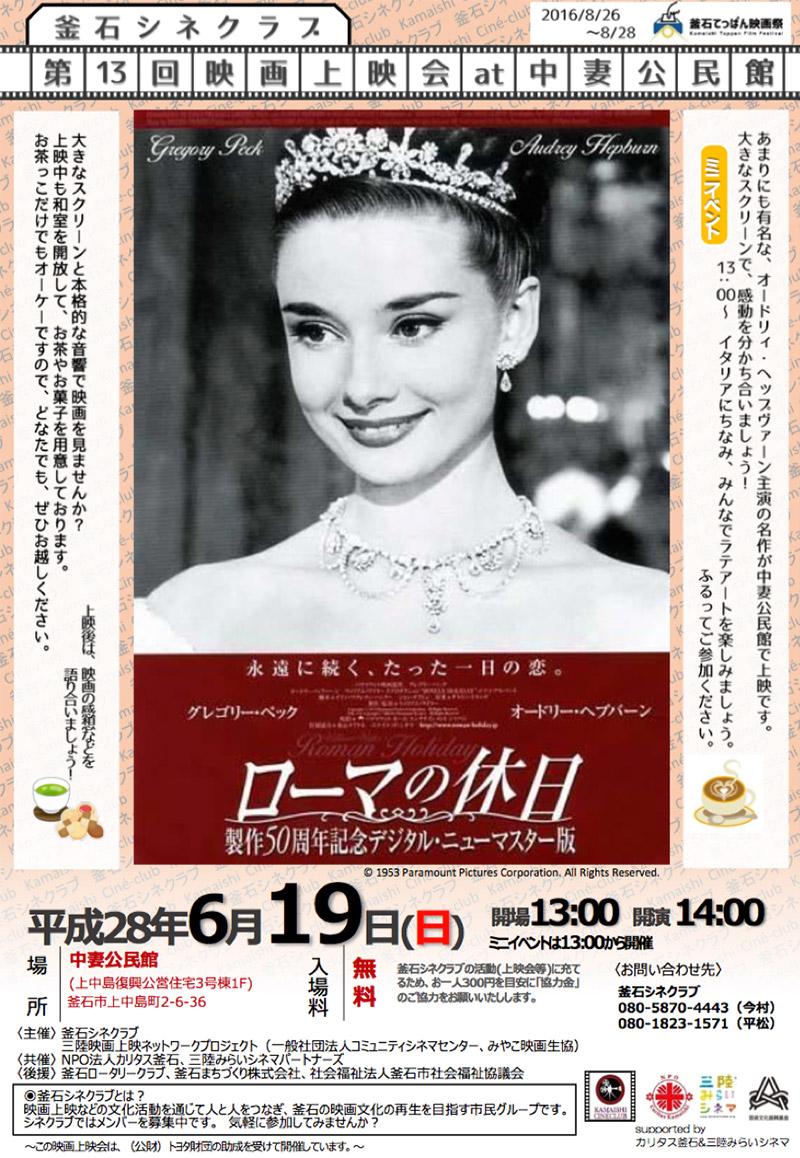 釜石シネクラブ第12回上映会「ローマの休日」