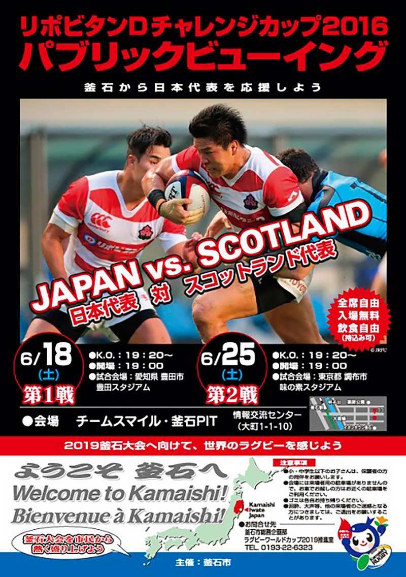 2015年からの再戦!リポビタンDチャレンジカップ2016パブリックビューイング~日本代表対スコットランド代表~