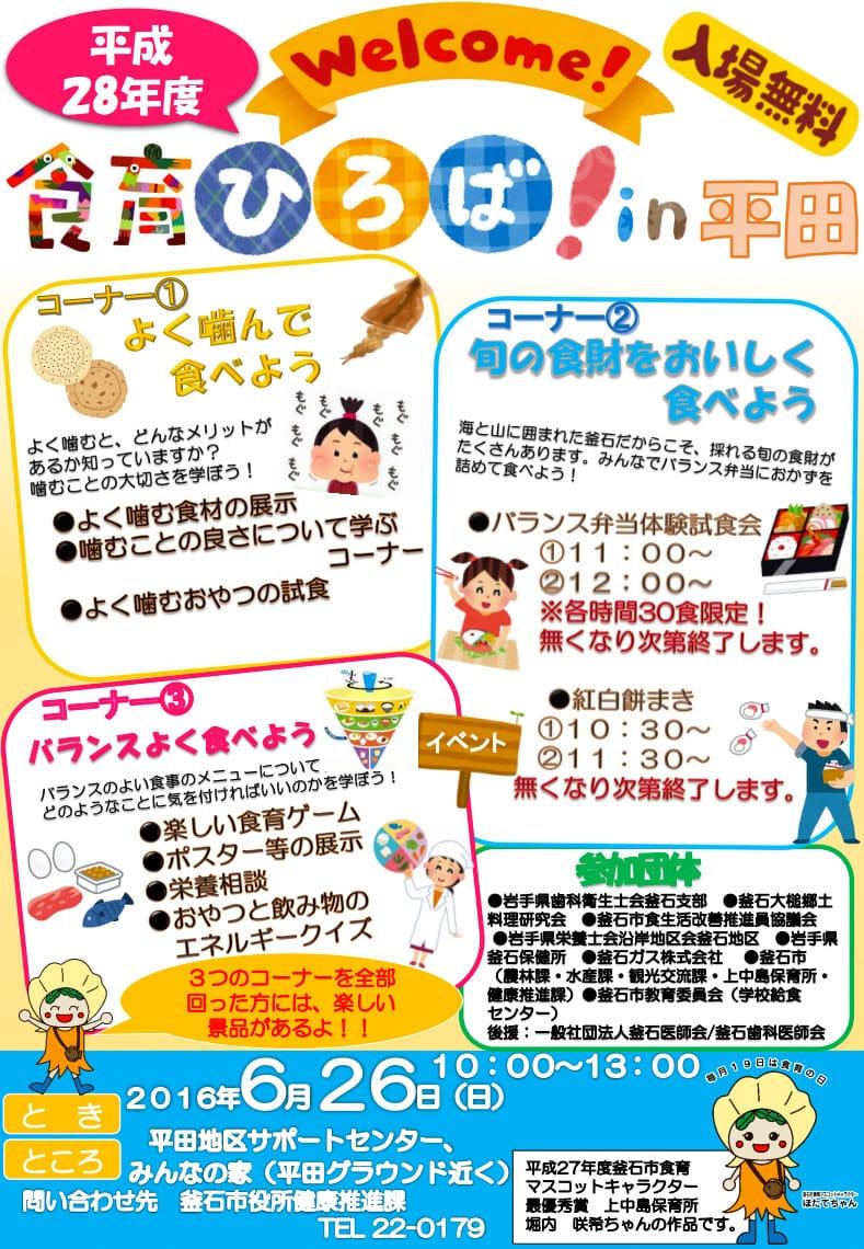 平成28年度食育ひろば!in 平田