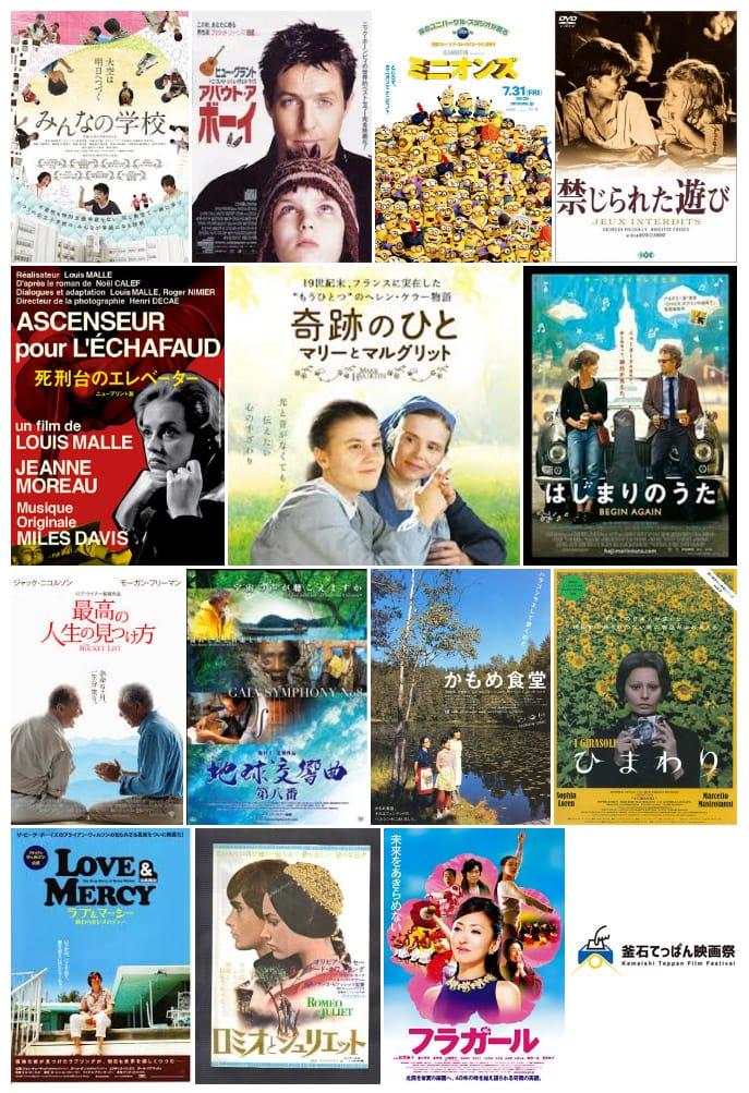 釜石てっぱん映画祭