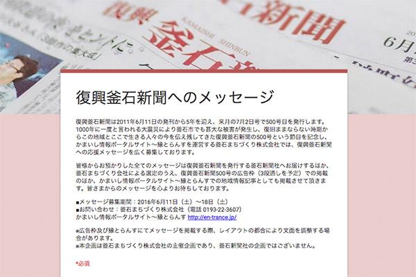 復興釜石新聞へのメッセージ