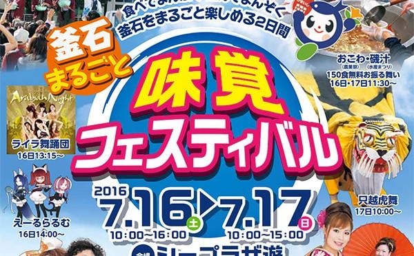 釜石まるごと味覚・音楽フェスティバル