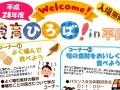 平成28年度 食育ひろば!in 平田