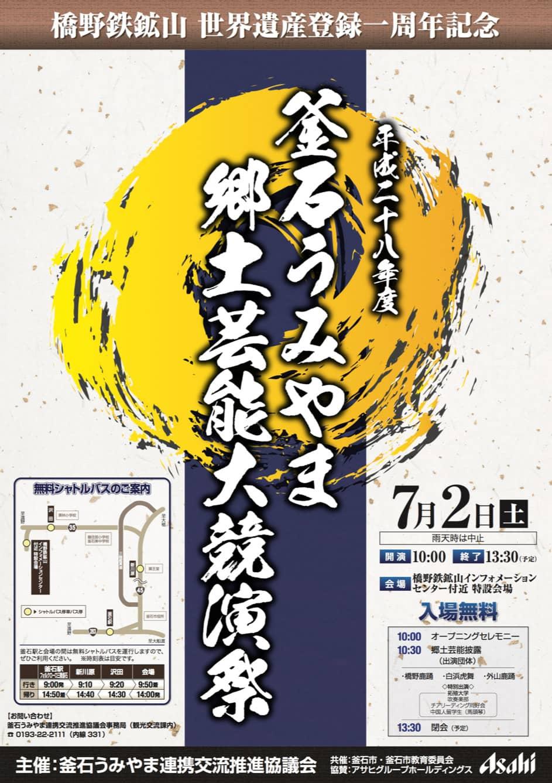 平成28年度 釜石うみやま郷土芸能大競演祭