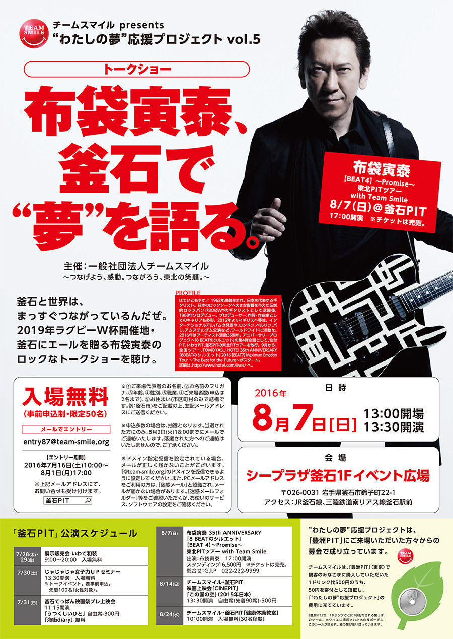 """チームスマイルpresents """"わたしの夢""""応援プロジェクトvol.5 「布袋寅泰、釜石で""""夢""""を語る。」@シープラザ釜石"""