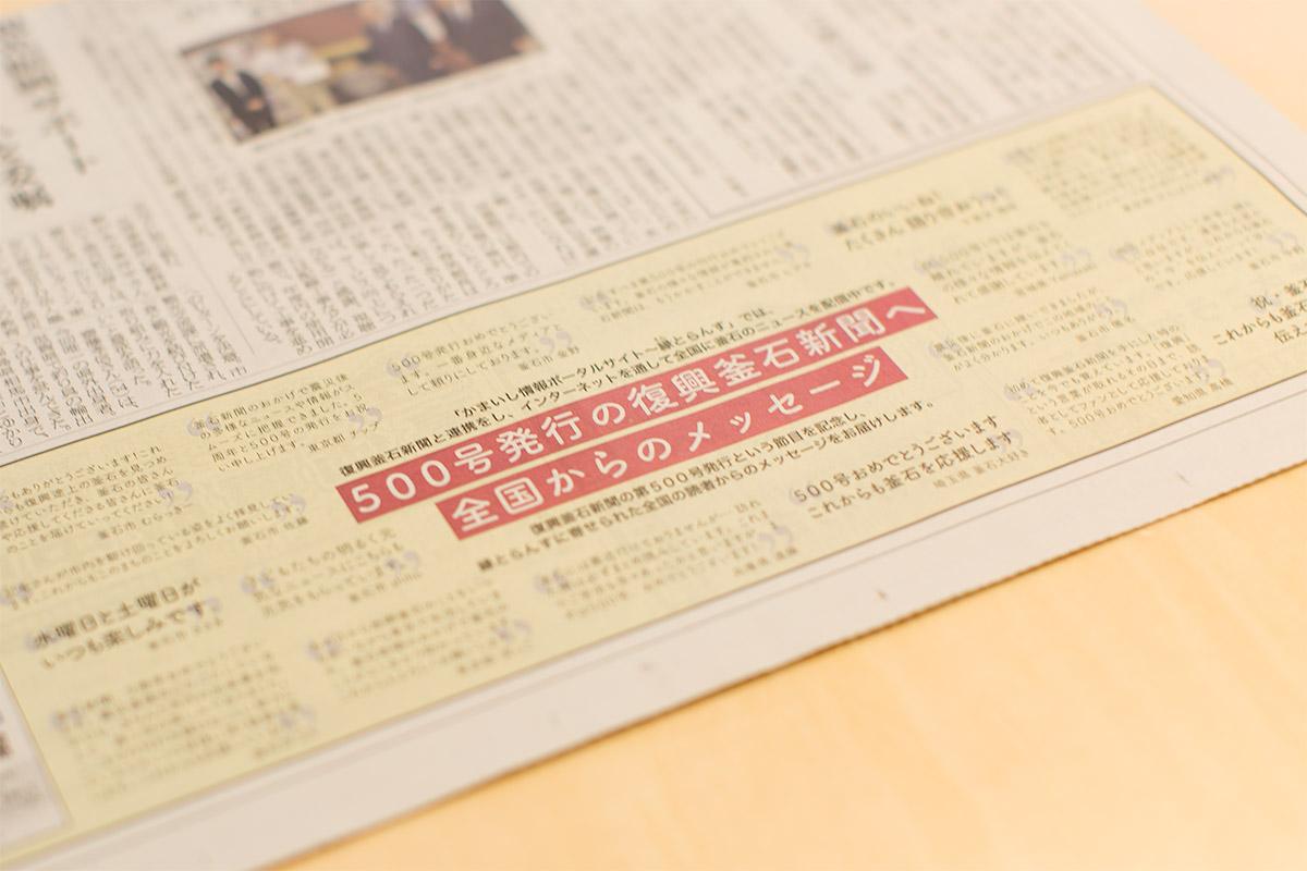 第500号発行の復興釜石新聞へ、全国からのメッセージ