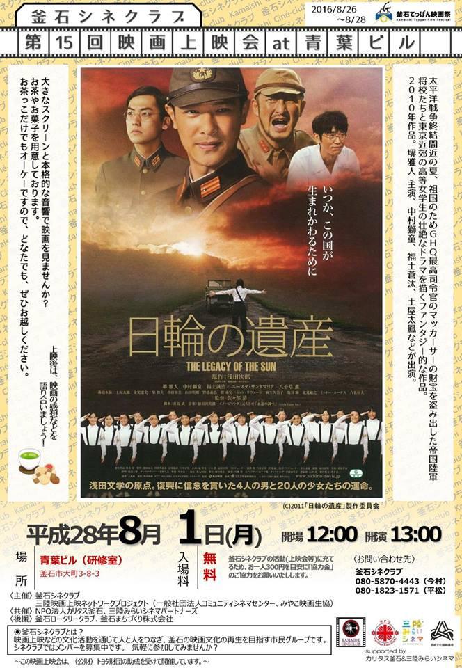 釜石シネクラブ第15回上映会「日輪の遺産」