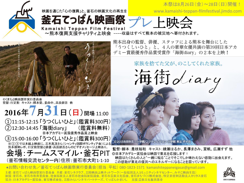釜石てっぱん映画祭〜プレ上映会