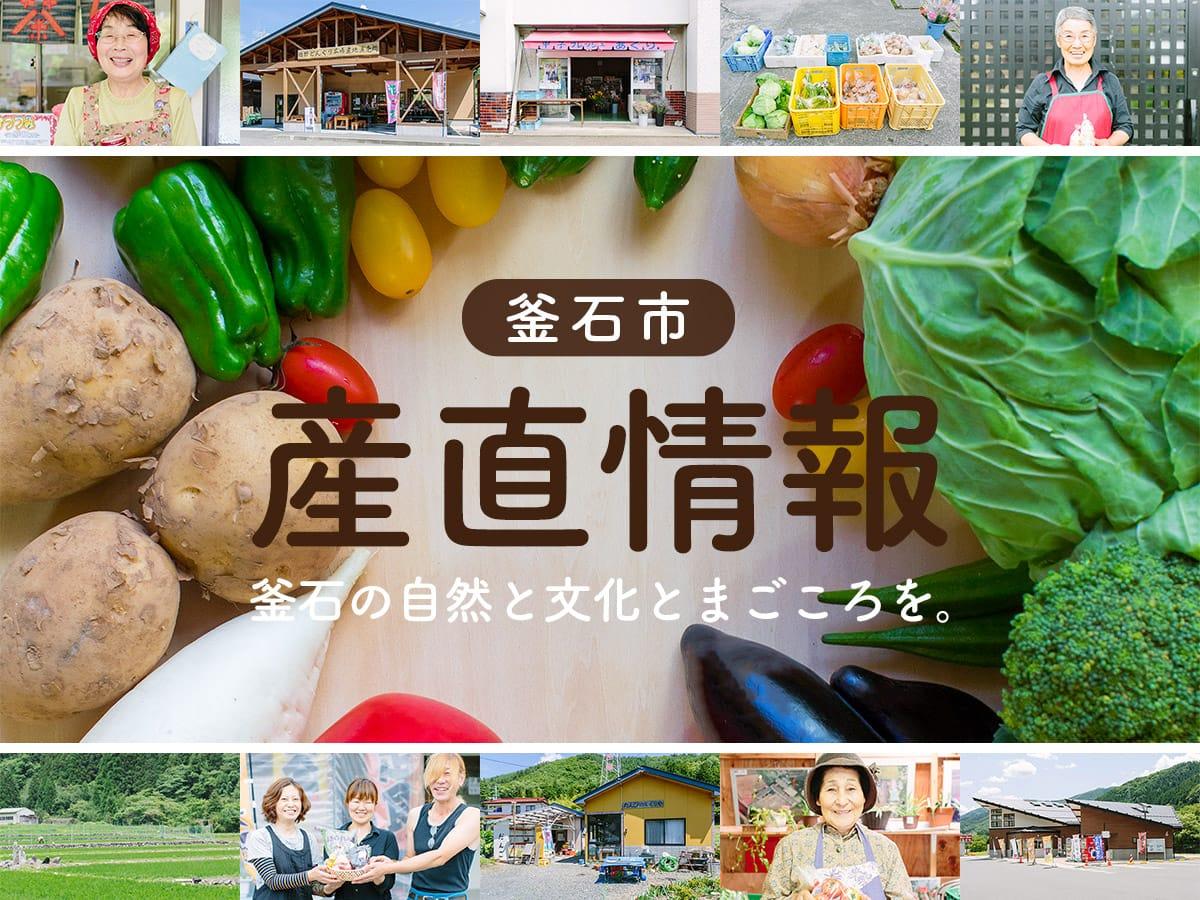釜石市産直情報