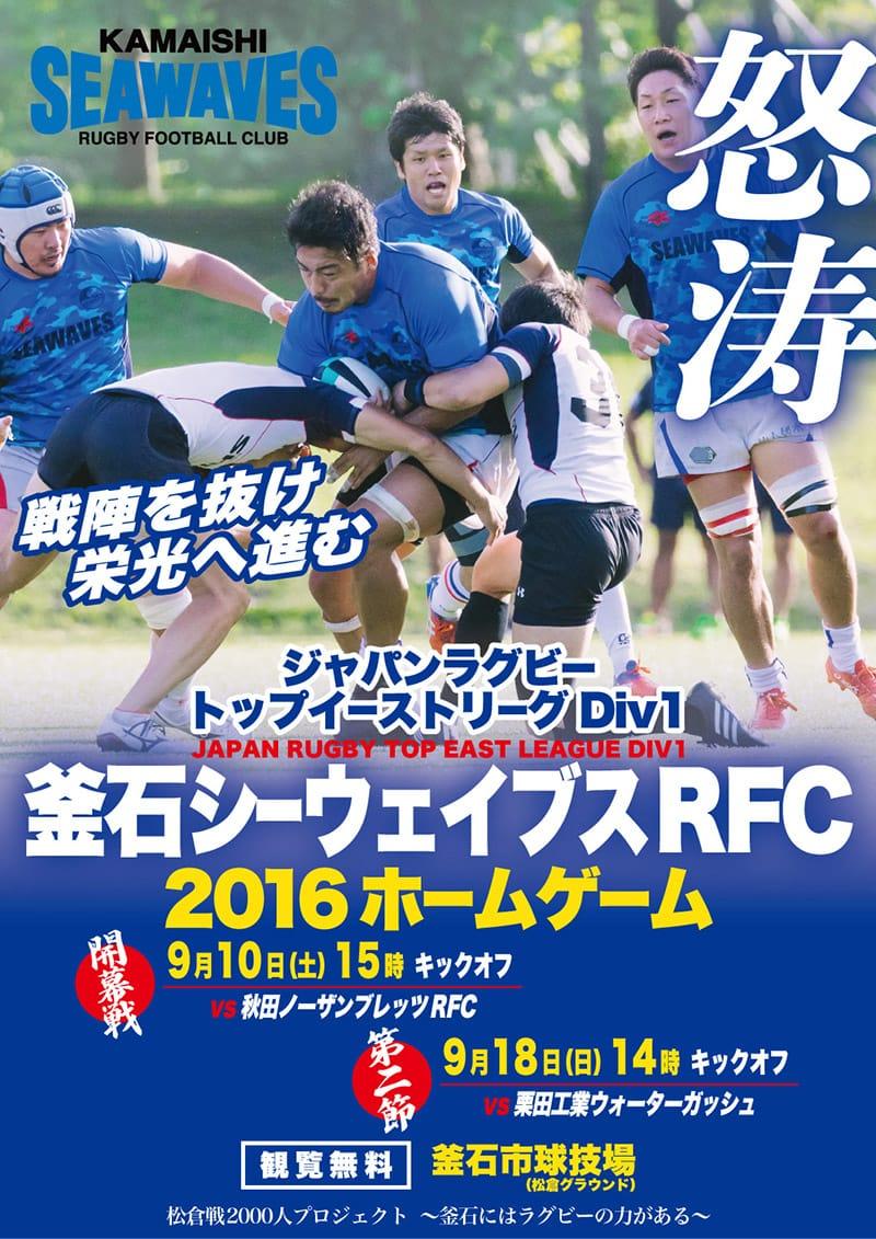 釜石シーウェイブスRFC〜2016ホームゲーム 第二節