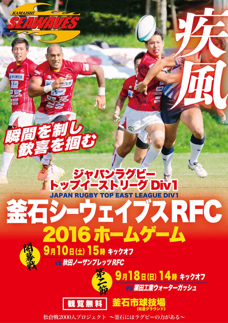 ジャパンラグビー トップイーストリーグ Div1 開幕戦