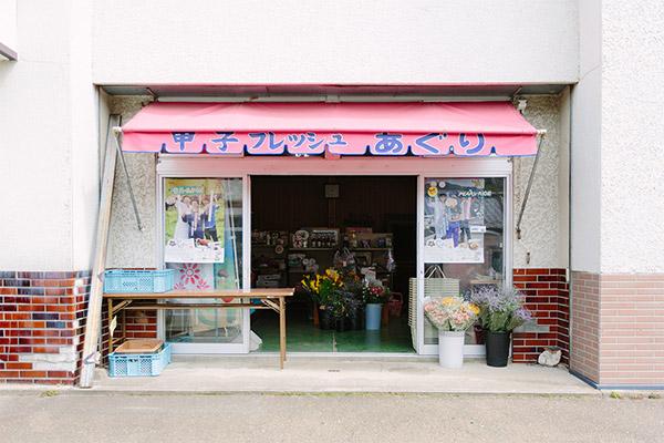 甲子フレッシュあぐり直売所