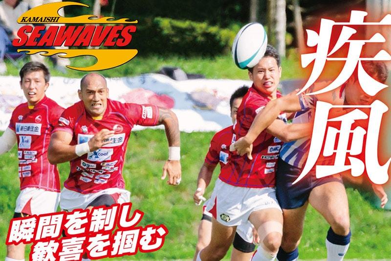 ジャパンラグビー トップイーストリーグ Div1 2016ホームゲーム〜「疾風」バージョン