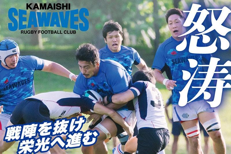 ジャパンラグビー トップイーストリーグ Div1 2016ホームゲーム〜「怒涛」バージョン