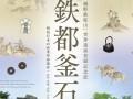 橋野鉄鉱山世界遺産登録記念誌「鉄都釜石」