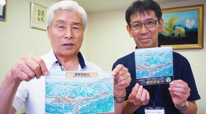 世界遺産登録を記念して釜石商議所が製作した「トレシー」