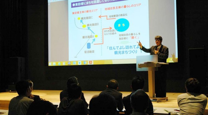 「日本版DMO」について学び、これからの観光振興について考えた講演会