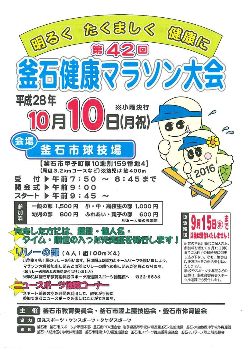 第42回釜石健康マラソン大会