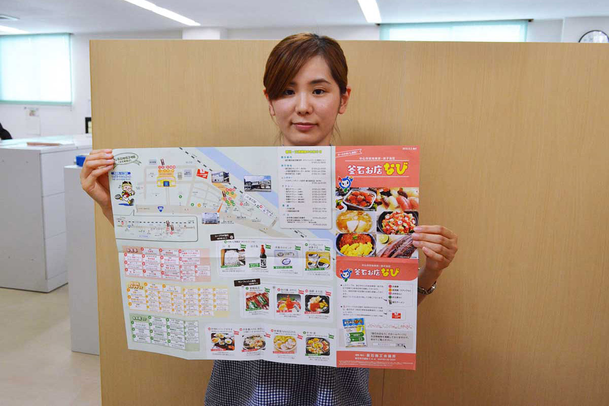 安全な国体の盛り上げへ、味の釜石を紹介するマップ「釜石お店なび」