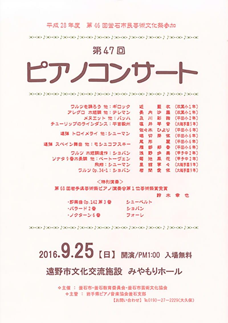 第47回 ピアノコンサート(岩手県ピアノ音楽協会釜石支部)