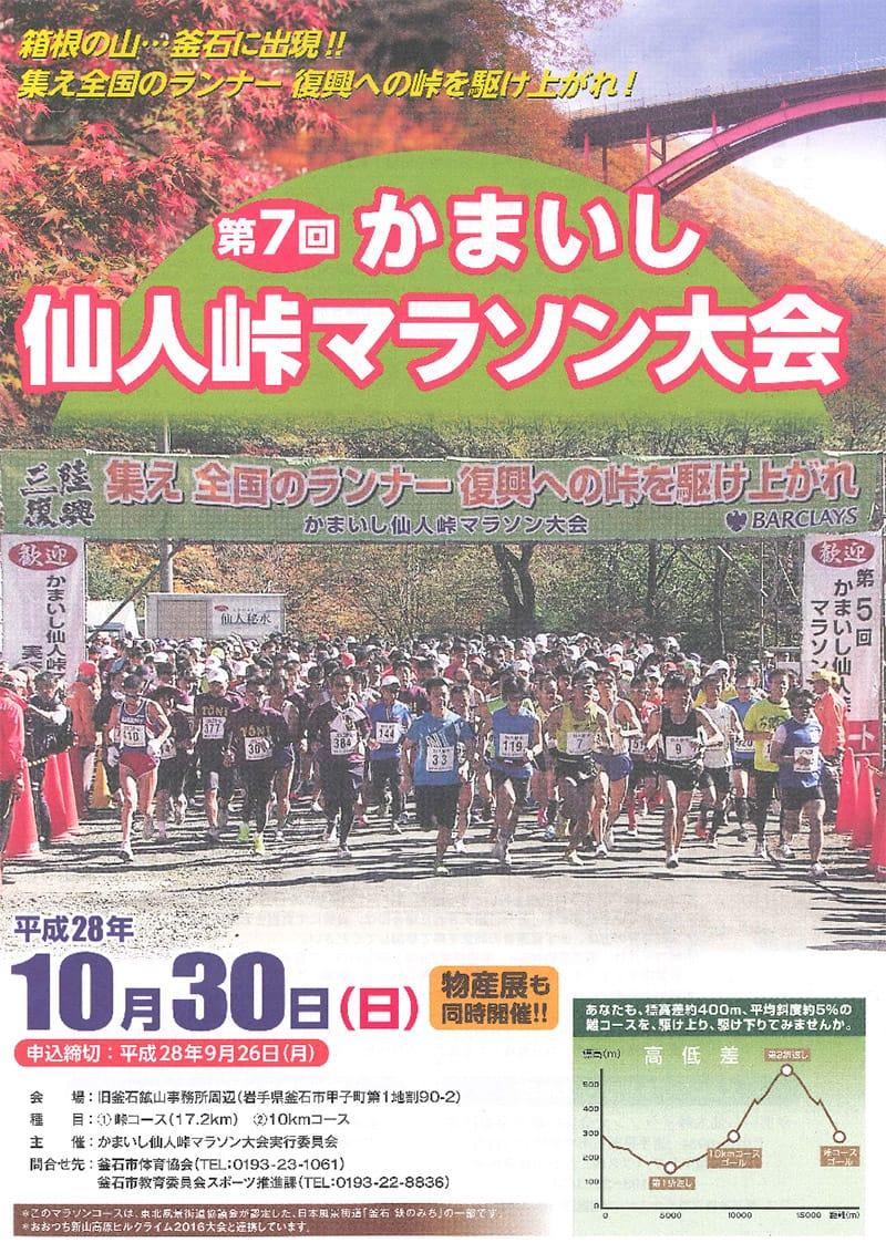 第7回かまいし仙人峠マラソン大会
