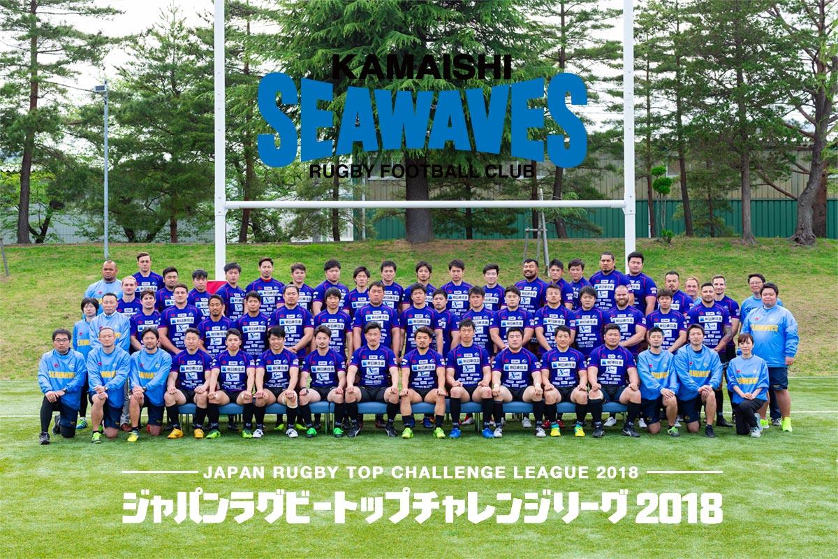 釜石シーウェイブス公式戦試合日程