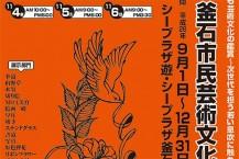 第46回 釜石市民芸術文化祭