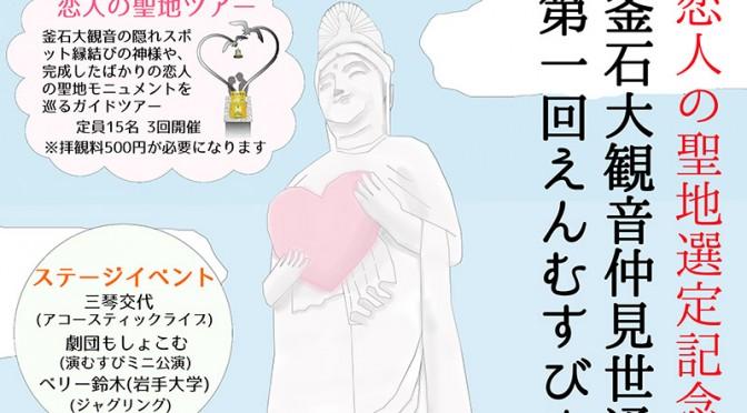 恋人の聖地選定記念〜釜石大観音仲見世通り 第1回えんむすびまつり