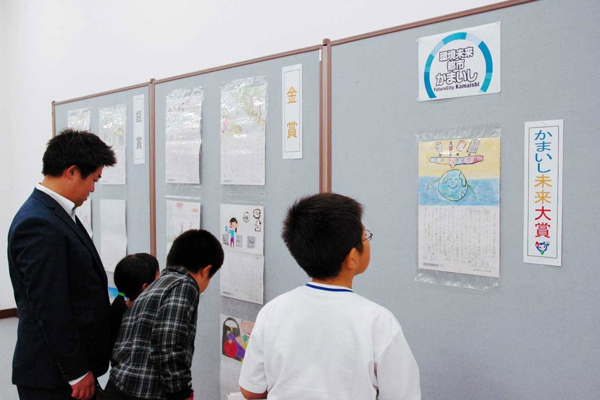 小学生が思い描く釜石の未来が詰まった環境絵日記展