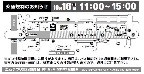 16日(日)の交通規制について