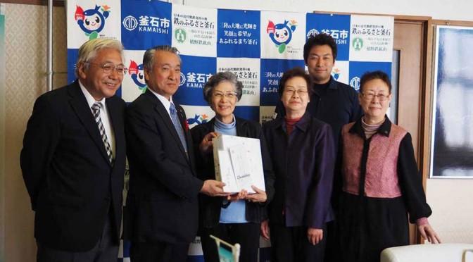 健康チャレンジポイント満点第1号の草山久仁子さん(中央)と「ほっぷすてっぷの会」のメンバーら