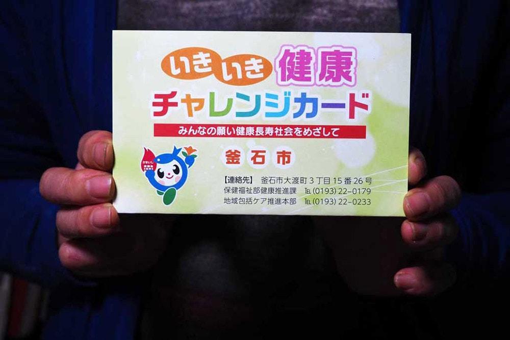 配布されるチャレンジカードのイメージ