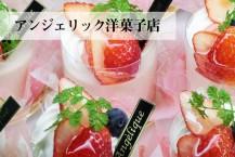 釜石お店なう : アンジェリック洋菓子店