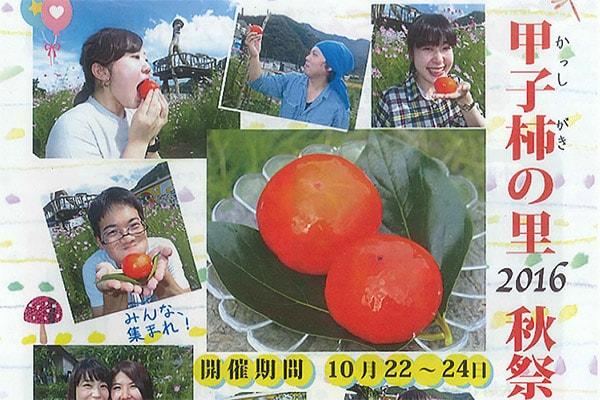 甲子柿の里・秋祭り2016