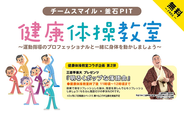 チームスマイル・釜石PIT 健康体操教室
