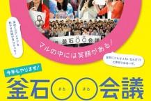 釜石〇〇会議