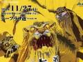 第7回 全国虎舞フェスティバル