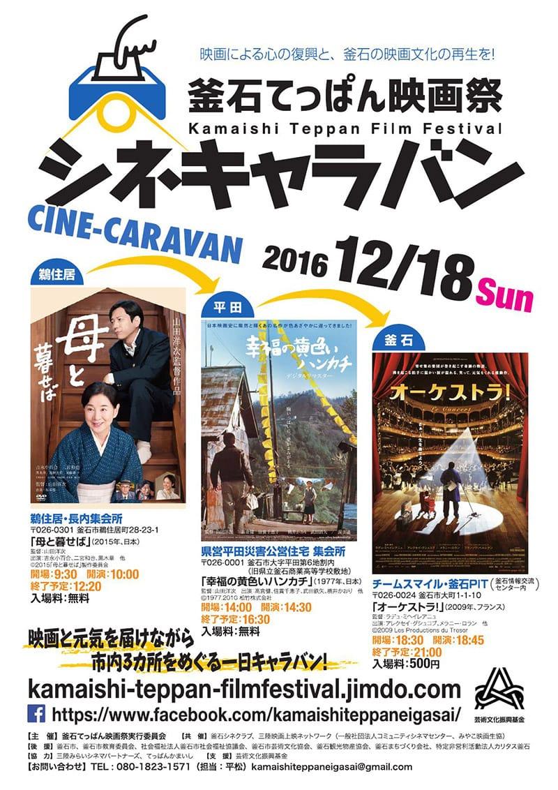 釜石てっぱん映画祭プレゼンツ シネキャラバン