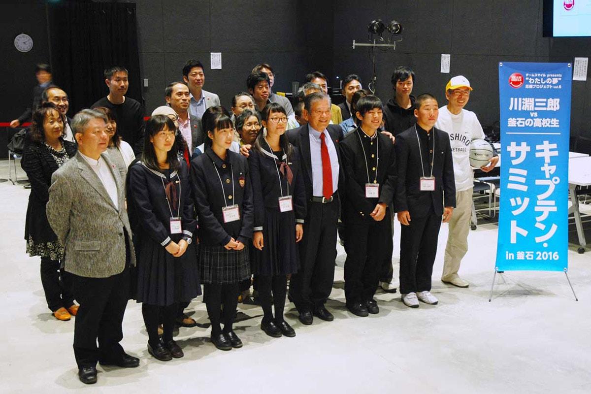 川淵三郎さん(前列中央)とサミットに参加した釜石、釜石商工高生ら