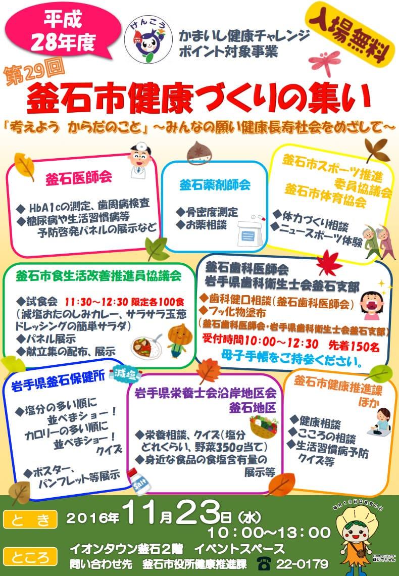 第29回 釜石市健康づくりの集い