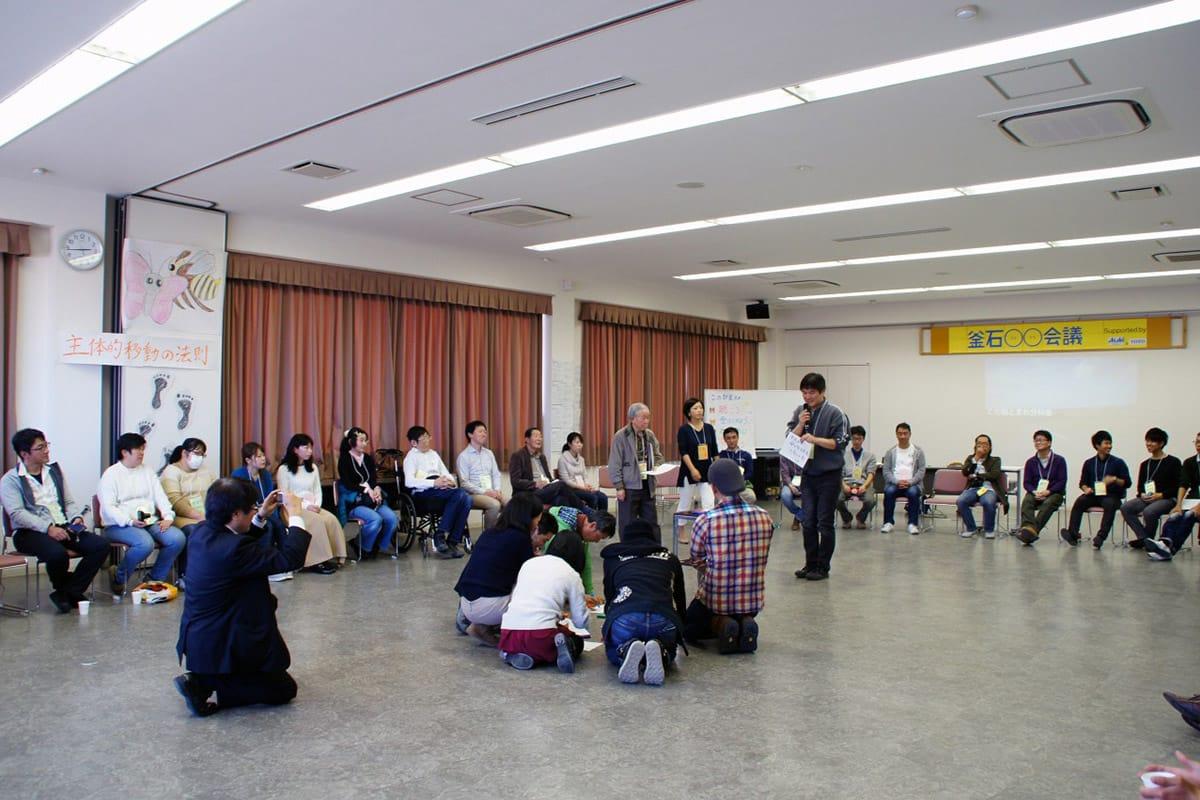 釜石○○会議の様子
