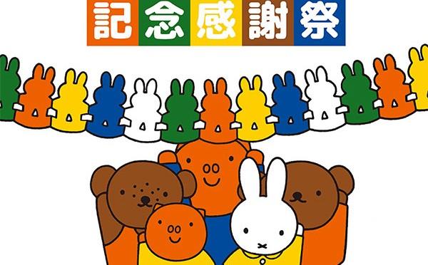釜石情報交流センター&ミッフィーカフェかまいし〜オープン1周年記念感謝祭
