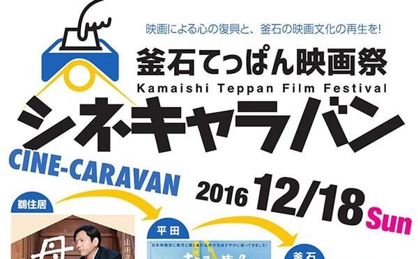 釜石てっぱん映画祭プレゼンツ〜シネキャラバン