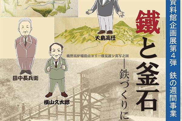 郷土資料館企画展第4弾 『鐡と釜石・偉人伝』