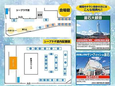 http://www.city.kamaishi.iwate.jp/tanoshimu/kanko/matsuri_event/detail/__icsFiles/afieldfile/2016/12/21/fuyumikakuura.pdf
